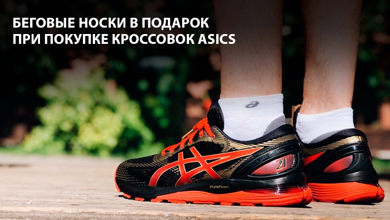 3a2a68ca86c Беговые носки в подарок к кроссовкам Asics
